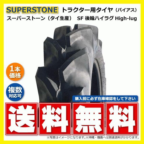 【要在庫確認】SF 8.3-24 4PR  SUPER STONE製 後輪用 トラクター タイヤ  スーパーストーン SUPERFAME リア用 83-24  8.3x24 83x24