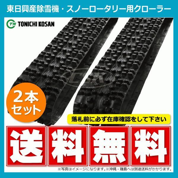 【要在庫確認】2本セット SN207234 200-72-34 東日興産 フジイ FSR1100S 除雪機用ゴムクローラー 芯金タイプ 200x72x34 200x34x72 200-34-72