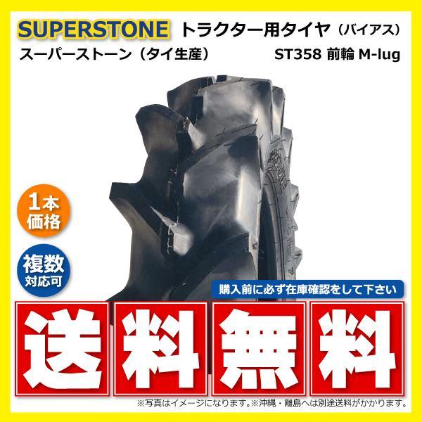【要在庫確認】ST358 6-14 4PR M-Lug SUPER STONE製 前輪用 トラクター タイヤ スーパーストーン フロント用 ST-358 6x14