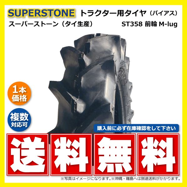 【要在庫確認】ST358 8-16 6PR M-Lug SUPER STONE製 前輪用 トラクター タイヤ スーパーストーン フロント用 ST-358 8x16