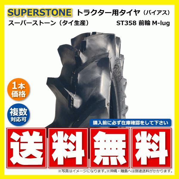 【要在庫確認】ST358 8.3-20 6PR M-Lug SUPER STONE製 前輪用 トラクター タイヤ スーパーストーン フロント用 ST-358 83-20 8.3x20 83x20