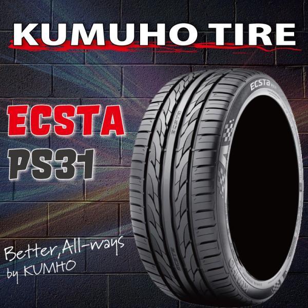 225/50R18 KUMHO ECSTA PS31 4本以上で送料無料 クムホ エクスタ