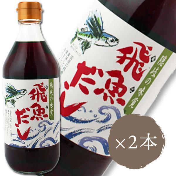 調味料 飛魚だし(あごだし)500ml×2本 海士物産
