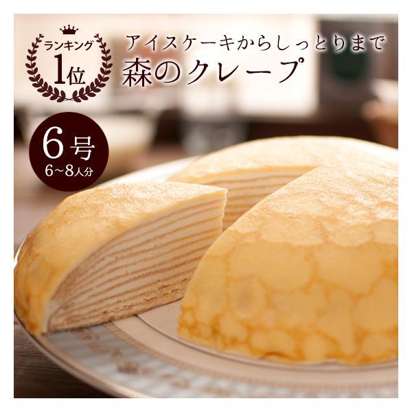 バースデーケーキ宅配誕生日ケーキミルクレープ森のクレープ