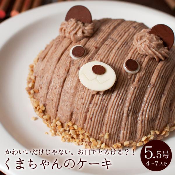 save off a220d dad02 誕生日ケーキ キャラクター バースデーケーキ くまちゃんのケーキ 立体 デコレーション