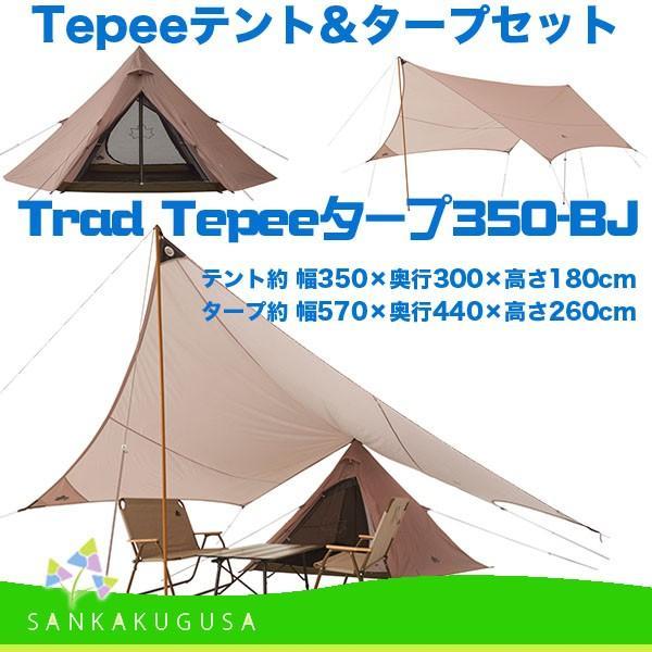 テント ロゴス ティピー