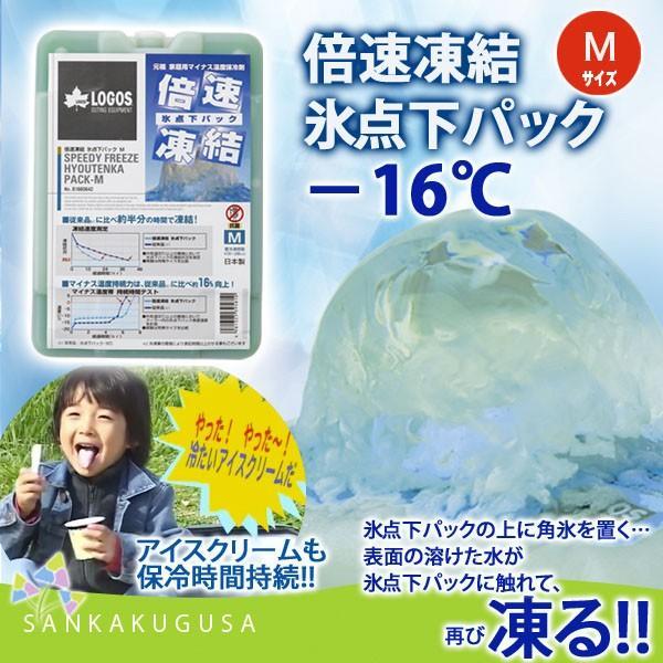 ロゴス LOGOS 倍速凍結 氷点下パック M 保冷剤 保冷材 保冷パック 蓄冷剤 蓄冷材 アイスパック 強力 長時間