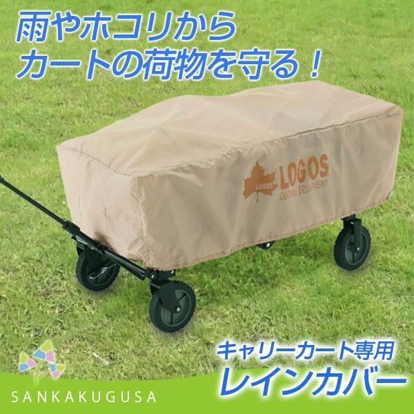 ロゴス キャリーカート専用レインカバー レインカバー キャリー 台車 荷台 キャリーキャリーワゴン カバー シート