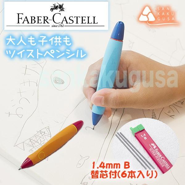 ファーバーカステル『ツイストペンシル 1.4mm』替芯付(シャープペンシル)
