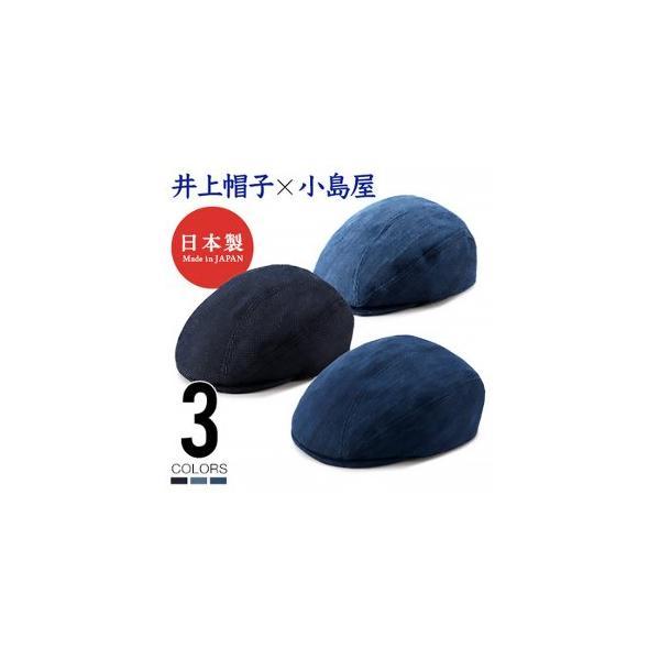 ビスポーク 井上帽子 小島屋 武州正藍染め刺し子ハンチング IN-KOH014 1個