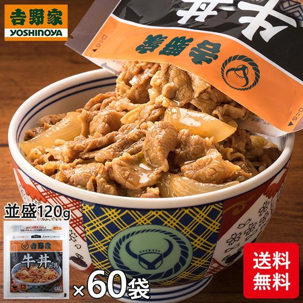 吉野家 牛丼の具 1袋(120g)×60袋