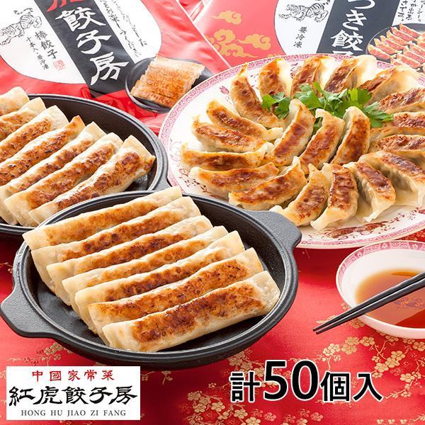 ヤバケイ 紅虎餃子房 棒餃子&やみつき餃子セット(50個) 1セット(棒餃子:30個、やみつき餃子:20個)
