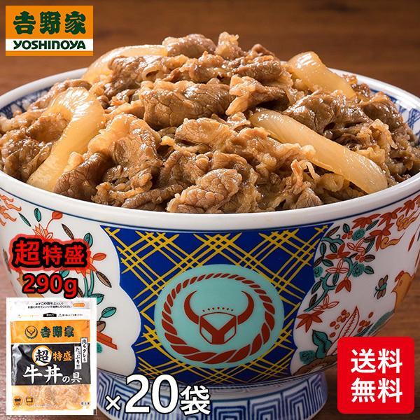 吉野家 超特盛牛丼の具 20袋 1袋(290g)×20袋