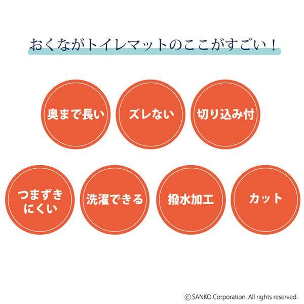 トイレマット カーペット おしゃれ ロング 北欧 洗える アンモニア臭 消臭 日本製 おくだけ吸着 サンコー 滑り止め|sanko-online|04