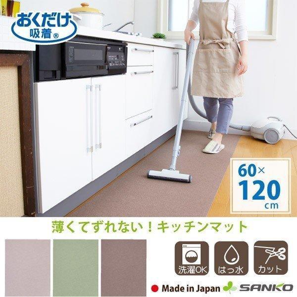 キッチンマット 120 おしゃれ 北欧 キッチンマット60×120cm おくだけ吸着 サンコー 滑り止め