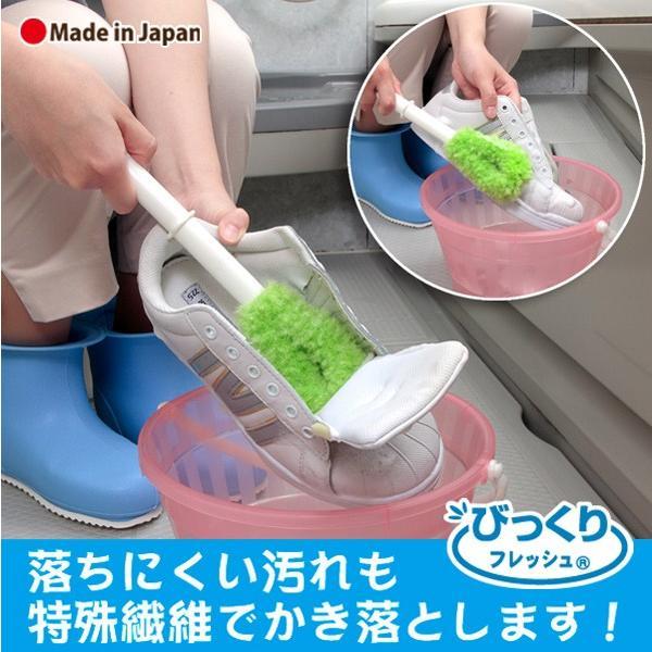 ピカピカシューズクリーナー 靴洗いブラシ 生地を痛めにくい びっくりフレッシュ サンコー|sanko-online