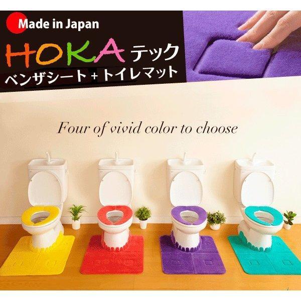 トイレマット HOKAテックベンザシート 単品 洗える 洗濯 ふんわり 暖かい アンモニア臭 消臭 日本製 おくだけ吸着 サンコー|sanko-online