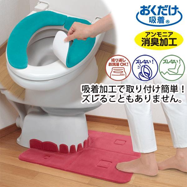 トイレマット HOKAテックベンザシート 単品 洗える 洗濯 ふんわり 暖かい アンモニア臭 消臭 日本製 おくだけ吸着 サンコー|sanko-online|03