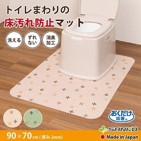 ポータブル トイレマット 洗える シート 汚れ防止 飛び散り 尿 滑り止め 高齢者 便利グッズ 介護用品 おくだけ吸着 サンコー ずれない 日本製