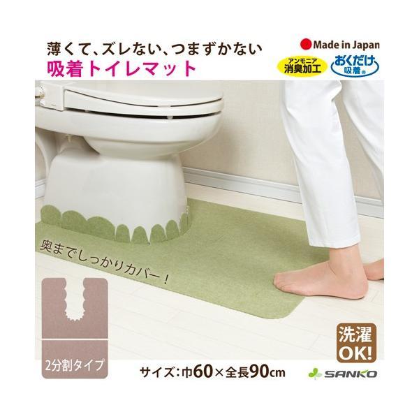 おくながトイレマット 無地 バリアフリー おしゃれ 単品 ロング 洗える 洗濯 アンモニア臭 消臭 日本製 おくだけ吸着 サンコー ずれない|sanko-online