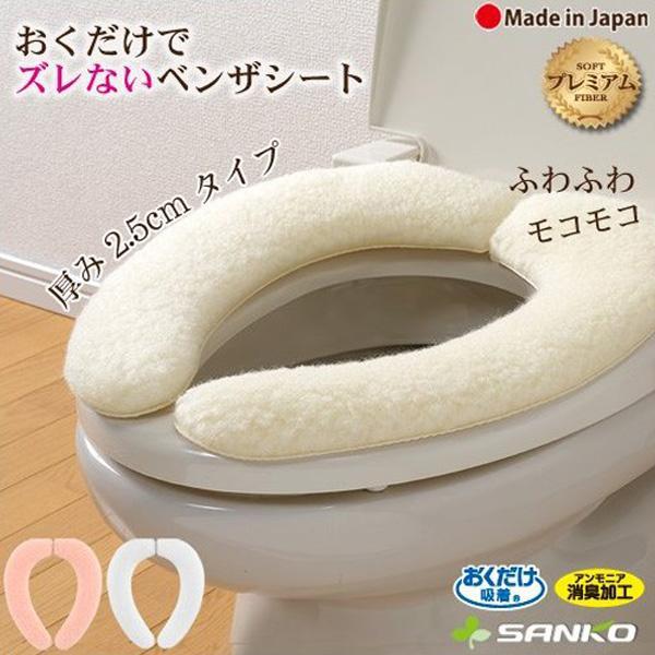 便座カバー 貼るタイプ 超ハイパイルベンザシート O型 U型 洗浄暖房型 洗える 洗濯 アンモニア消臭 おしゃれ 介護 日本製 おくだけ吸着 サンコー|sanko-online