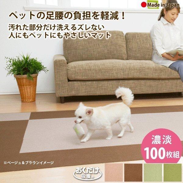 タイルマット タイルカーペット おしゃれ 床暖房対応 おくだけタイルマット 濃淡100枚組  25×25cm おくだけ吸着 サンコー 日本製 sanko-online