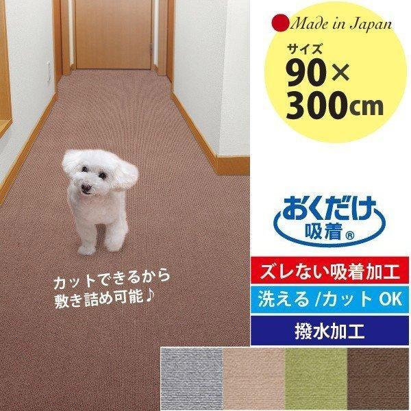 タイルマット 廊下敷きマット 90×300cm フローリング 滑らない カーペット 廊下 撥水 洗える ペット 犬 おくだけ吸着 サンコー|sanko-online