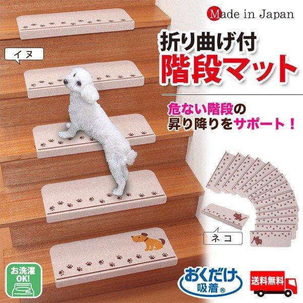 階段マット 階段 滑り止め 折り曲げ おしゃれ 犬 洗える 折り曲げ付階段マット イヌ ネコ 15枚組 おくだけ吸着 サンコー ずれない|sanko-online