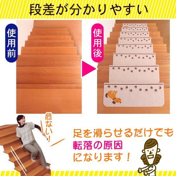 階段マット 階段 滑り止め 折り曲げ おしゃれ 犬 洗える 折り曲げ付階段マット イヌ ネコ 15枚組 おくだけ吸着 サンコー ずれない|sanko-online|04