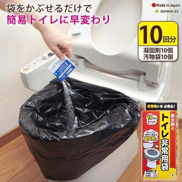 トイレ セット 凝固剤 処理袋 10回分 断水 介護 防災 簡易 ポータブル 非常用 固める サンコー 日本製 スペア