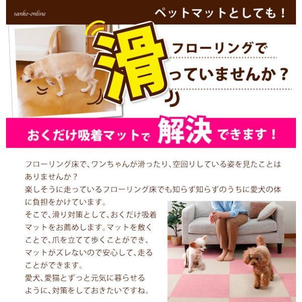 タイルマット カーペット おしゃれ 犬 吸着 防炎 撥水 床暖房対応 日本製 おくだけ 4枚入 45×45 サンコー|sanko-online|05