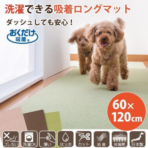 タイルマット タイルカーペット おしゃれ 床暖房対応 撥水タイルマット ペット用床保護マット 60×120cm ズレない おくだけ吸着 サンコー 日本製|sanko-online