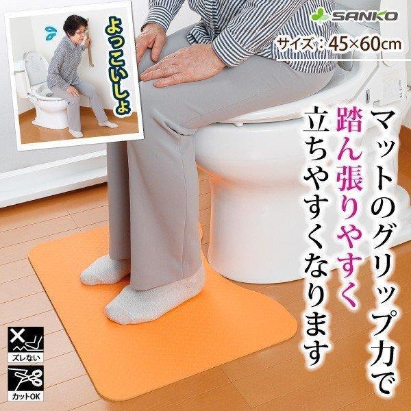 トイレマット 拭ける ふける 水洗い 滑り止め 転倒防止 高齢者 立ち上がり 介護 サンコー