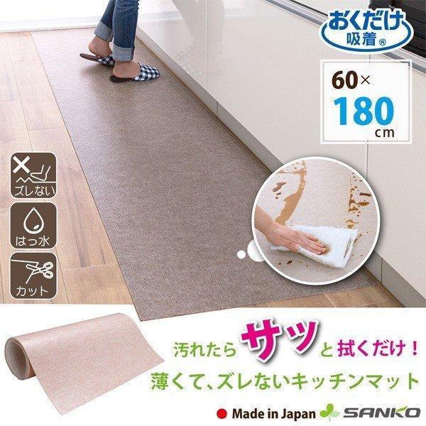 キッチンマット 拭ける 180 滑り止め 撥水 日本 おしゃれ 北欧 吸着拭けるキッチンマット 60×180cm おくだけ吸着 サンコー|sanko-online