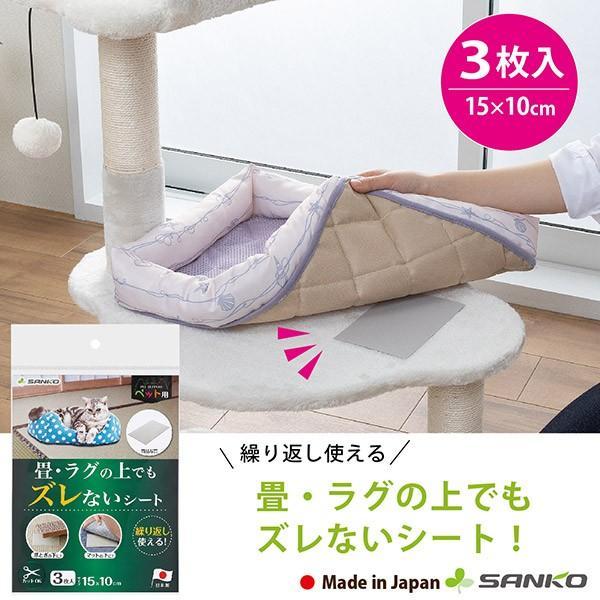 ペット用畳・ラグの上でもズレないシート 3枚入 滑り止め 動かない シート 薄い  ベッド 繰り返し ズレない おくだけ吸着 サンコー|sanko-online