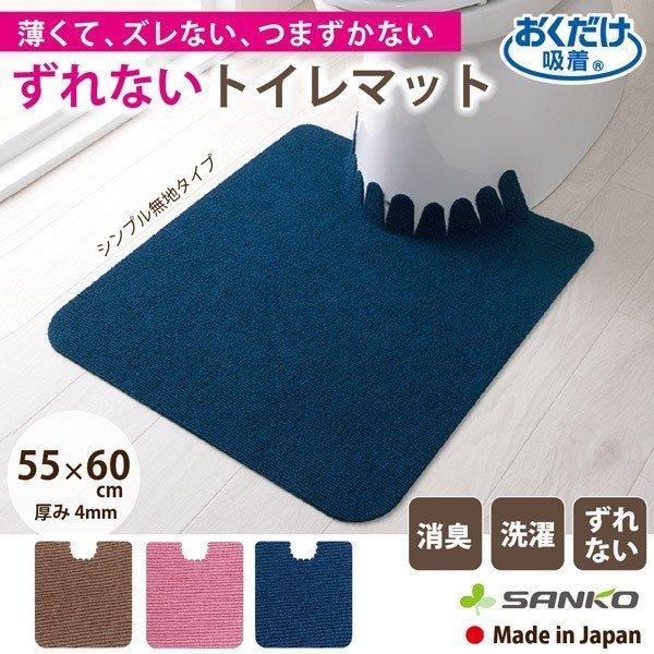 トイレマット ずれない 滑り止め おしゃれ 洗える 洗濯 消臭 無地 日本製 おくだけ吸着 55×60cm サンコー|sanko-online