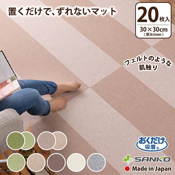 タイルマット タイルカーペット 吸着 床暖房対応 バリアフリータイルマット 20枚 2色組 30×30cm おくだけ吸着 サンコー ずれない sanko-online