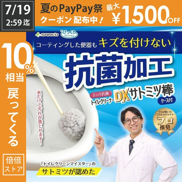 トイレブラシ びっくり抗菌トイレクリーナー ケース付DX サトミツ棒 コーティング 掃除 ふち裏 汚れ 日本製 びっくりフレッシュ サンコー|sanko-online