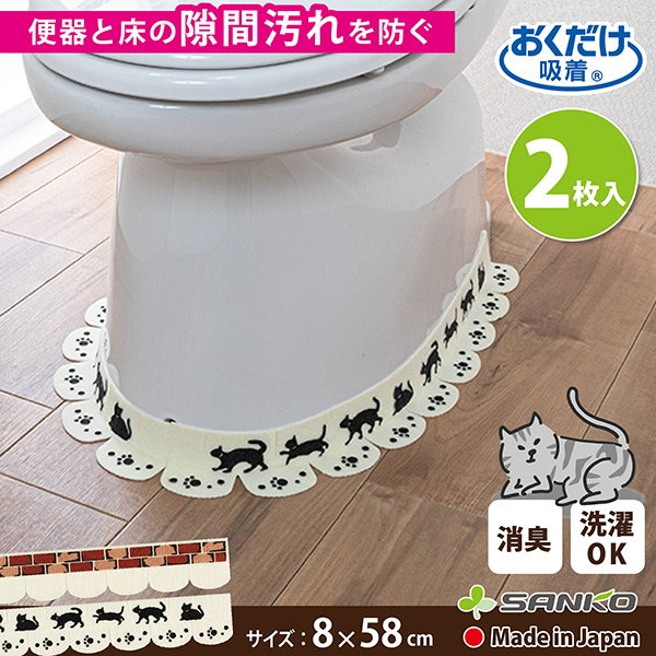 トイレ 隙間 ガード テープ 掃除 便器 汚れ防止 トレーニング 床 時短 便所 尿 子供 介護 洗濯 日本製 おくだけ吸着 サンコー 洗える レンガ ネコ 日本製|sanko-online