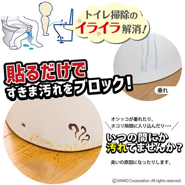 トイレ 隙間 ガード テープ 掃除 便器 汚れ防止 トレーニング 床 時短 便所 尿 子供 介護 洗濯 日本製 おくだけ吸着 サンコー 洗える レンガ ネコ 日本製|sanko-online|05