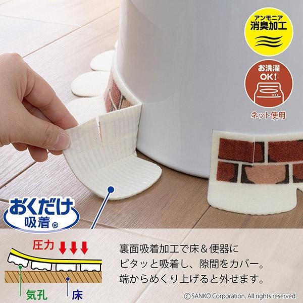 トイレ 隙間 ガード テープ 掃除 便器 汚れ防止 トレーニング 床 時短 便所 尿 子供 介護 洗濯 日本製 おくだけ吸着 サンコー 洗える レンガ ネコ 日本製|sanko-online|06