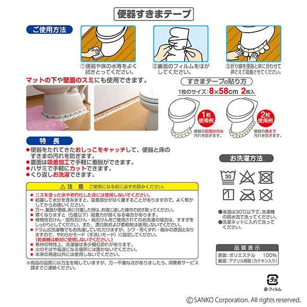 トイレ 隙間 ガード テープ 掃除 便器 汚れ防止 トレーニング 床 時短 便所 尿 子供 介護 洗濯 日本製 おくだけ吸着 サンコー 洗える レンガ ネコ 日本製|sanko-online|08