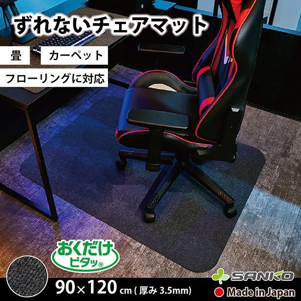 チェアマット 防音 ゲーミング 畳 たたみ 120×90cm デスクカーペット 傷防止 ずれない 無地 洗える 日本製 おくだけピタッ サンコー