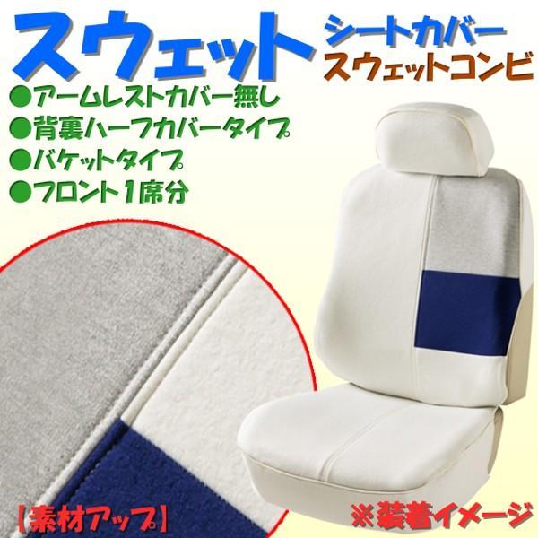 【送料無料】 Bonform フロントバケットタイプ ソフトな手触り汎用フリーサイズシートカバー [スウエットコンビ] 運転席・助手席兼用 前1席 アイボリー
