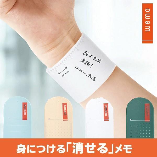 wemo ウェモ ウェアラブルメモ 消せる 全4色 バンドタイプ|sankodo-store