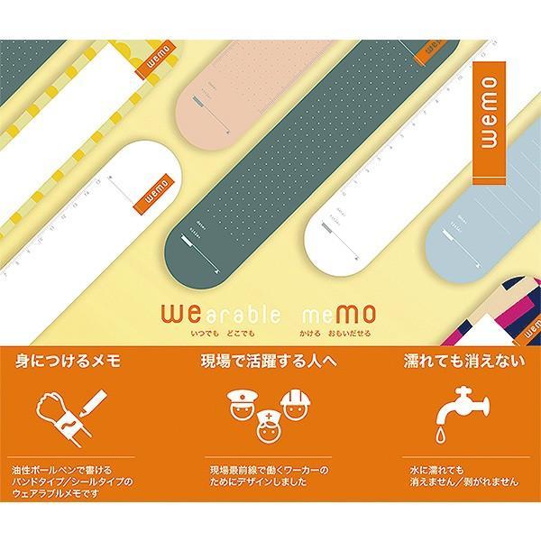wemo ウェモ ウェアラブルメモ 消せる 全4色 バンドタイプ|sankodo-store|04