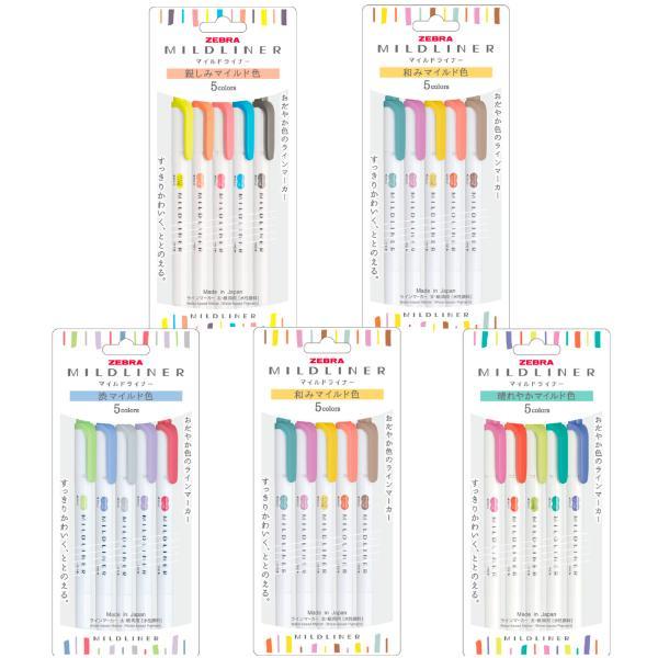 マイルドライナー  蛍光ペン ゼブラ ラインマーカー ツイン 5色セット 5種類 人気 送料込み sankodo-store