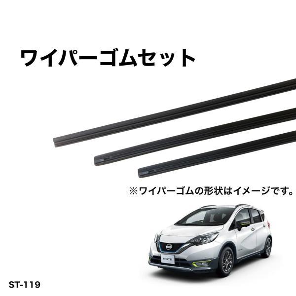 ニッサン ノート E12、NE12 グラファイトワイパー替えゴム 前後1台分交換セット SHIFT製 送料無料