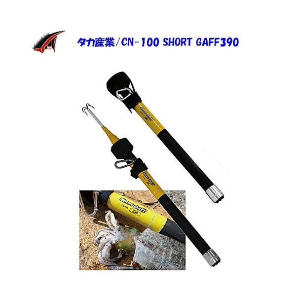 タカ産業(タカサンギョウ) Short Gaff CN-100  390