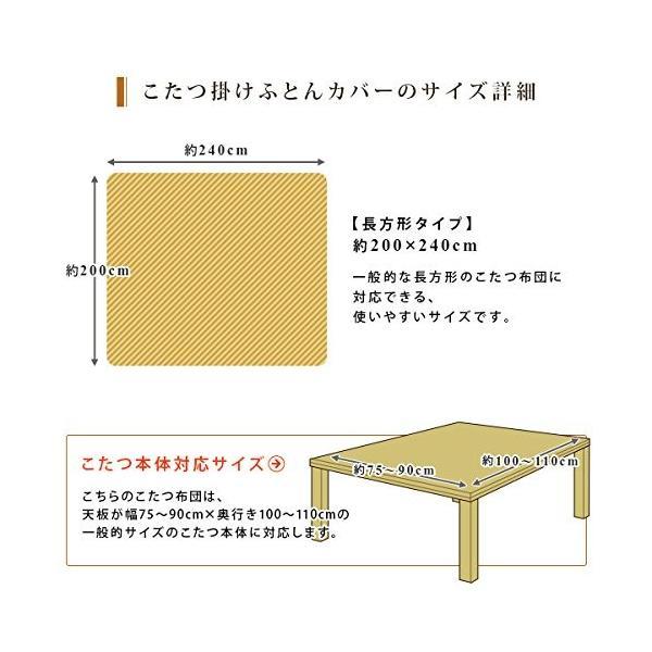 こたつ布団カバー 長方形 200×240cmリバーシブルタイプ フランネル ソフト 起毛生地 217-100-240 (ブラウン&ベージュ)